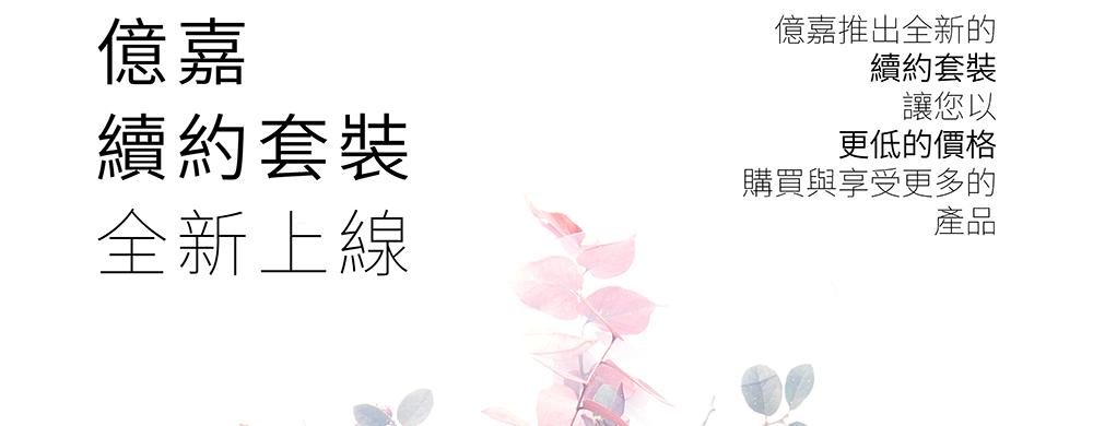 renewal_zh-banner